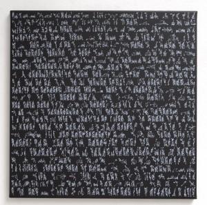 2013, Acryl auf Leinwand, 50x50 cm